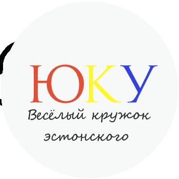 Кружок эстонского языка для детей ЮКУ