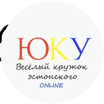 Онлайн кружок эстонского языка для детей ЮКУ