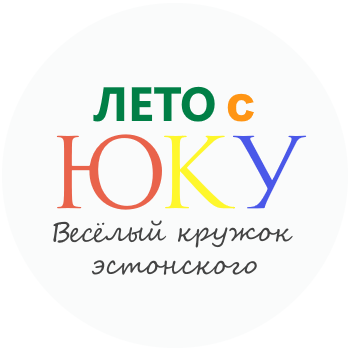 Летний кружок эстонского языка для детей ЮКУ